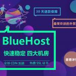 BlueHost主机方案介绍及优惠信息汇总