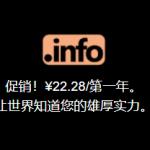 促销!Godaddy注册info域名只需22.28元/年