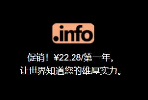 info域名注册优惠