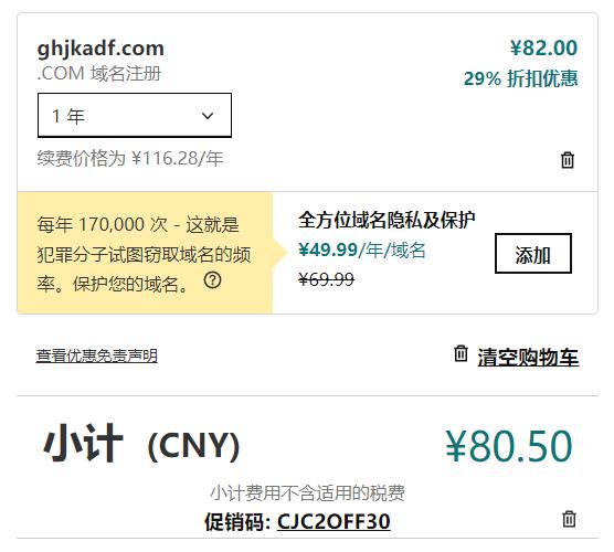 GoDaddy域名注册价格