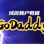 GoDaddy教程:查看待处理的域名账户更改