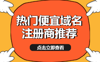 热门便宜的域名注册商推荐