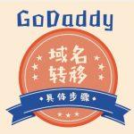 GoDaddy:将域名转出的步骤教程