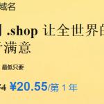Godaddy注册shop域名首年只需20.55元/年